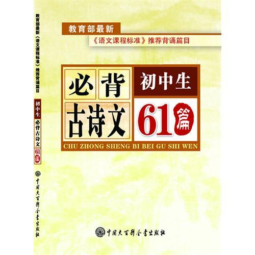初中语文新课程标准2016版
