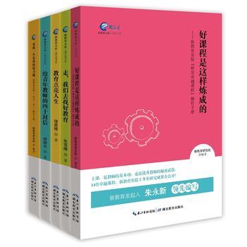 新教育文库(套装5册)