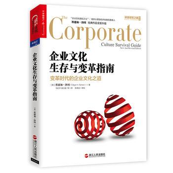 企业文化生存与变革指南