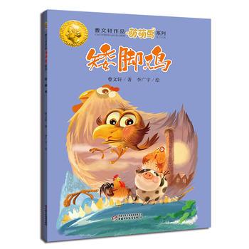 曹文轩作品萌萌鸟系列:矮脚鸡