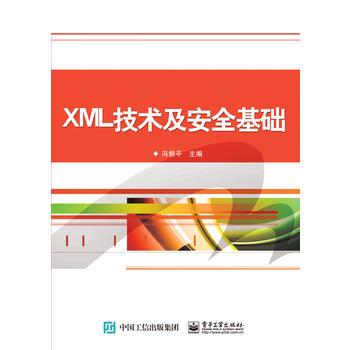 XML技术及安全基础