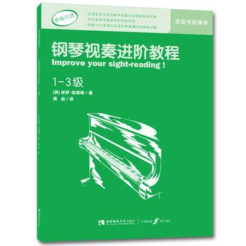 钢琴视奏进阶教程(1-3级)