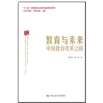 """教育与未来——中国教育改革之路(""""认识中国·了解中国""""书系)"""