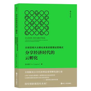 分享经济时代的云孵化 : 众创空间大众孵化体系的管理运营模式