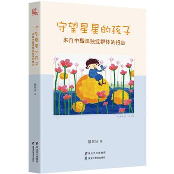 守望星星的孩子:来自中国孤独症群体的报告