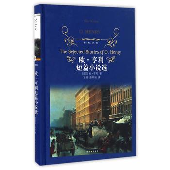 经典译林:欧·亨利短篇小说选(精装)
