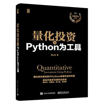 量化投资:以Python为工具
