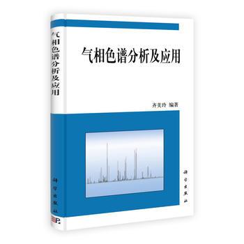 气相色谱分析及应用