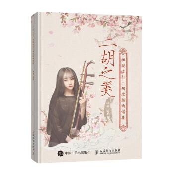二胡之美 祖璇流行二胡改编曲谱集