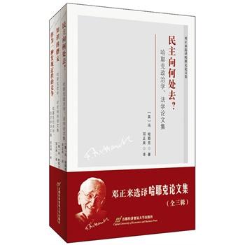 邓正来选译哈耶克论文集
