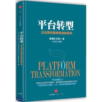 平台转型:企业再创巅峰的自我革命(精装)