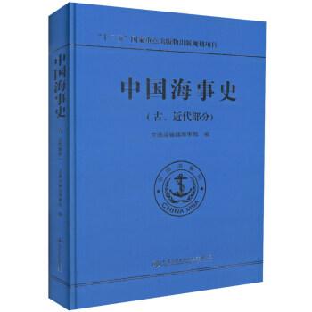 中国海事史(古近代部分)(精)