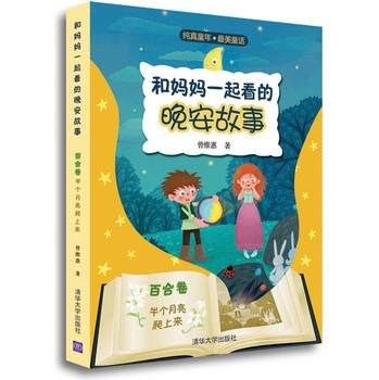 纯真童年·最美童话·和妈妈一起看的晚安故事(百合卷):半个月亮爬上来