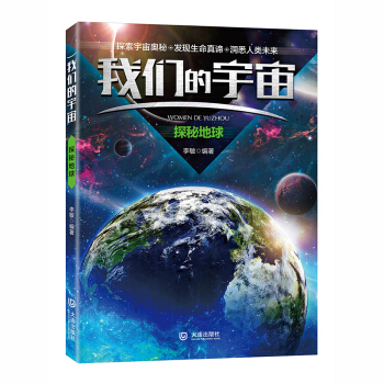 我们的宇宙:探秘地球