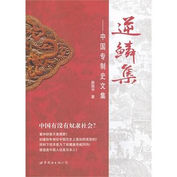 逆鳞集:中国专制史文集