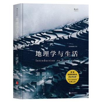 地理学与生活(全彩插图第11版)(精装)