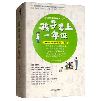 孩子要上一年级 赵石屏老师著 破解幼升小过程总新生家长急需要解决的31个难题
