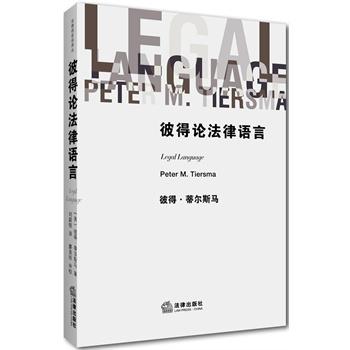 彼得论法律语言