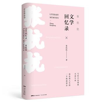 张抗抗文学回忆录(精装)