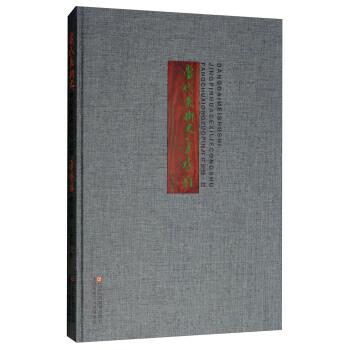 当代美术史精品画册系列丛书:方楚雄作品集