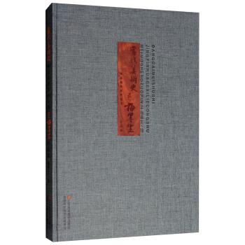 当代美术史精品画册系列丛书:梅墨生作品集