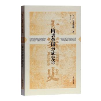 大家国史:隋唐帝国形成史论