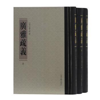 清代训诂学要籍选刊:广雅疏义(全三册)(精装)