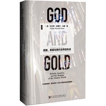 上帝与黄金:英国·美国与现代世界的形成(精装)