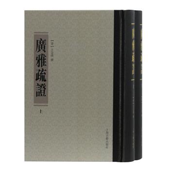 清代训诂学要籍选刊:广雅疏证(全二册)(精装)