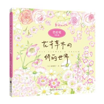 色铅笔轻松画:花卉草木的绮丽世界