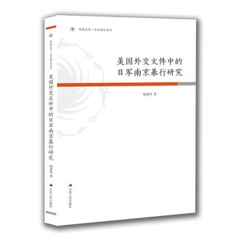 美国外交文件中的日军南京暴行研究