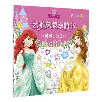 迪士尼艺术启蒙涂鸦书:勇敢小公主