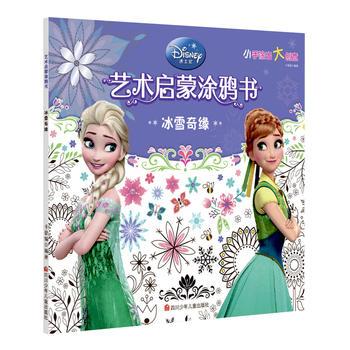 迪士尼艺术启蒙涂鸦书:冰雪奇缘