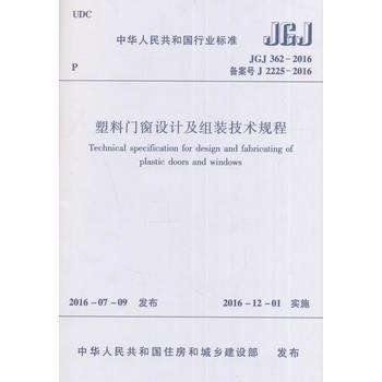 JGJ362-2016 塑料门窗设计及组装技术规程