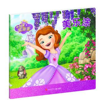 迪士尼美乐涂第2辑:小公主苏菲亚