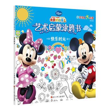 迪士尼艺术启蒙涂鸦书:快乐时光