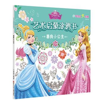 迪士尼艺术启蒙涂鸦书:善良小公主