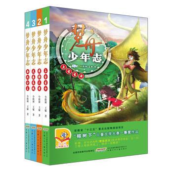 梦舟少年志(套装4册)(上古玄女+周朝六舞+大秦长城+西汉公主)