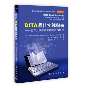 pod-DITA最佳实践指南——创作编排和架构的技术路线