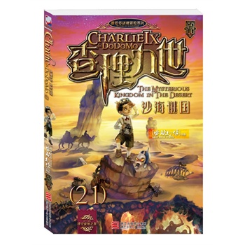 查理九世(21):沙海谜国