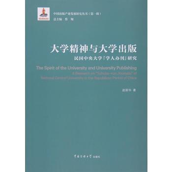 """大学精神与大学出版:民国中央大学""""学人办刊""""研究"""