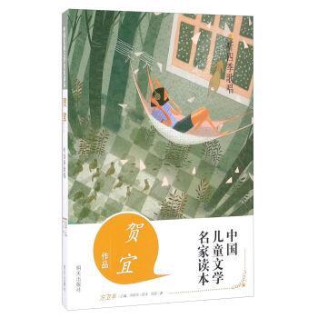 中国儿童文学名家读本:听四季歌唱