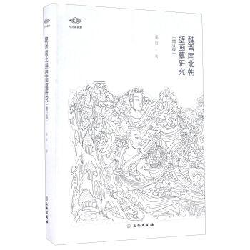 魏晋南北朝壁画墓研究(增订版)(精)