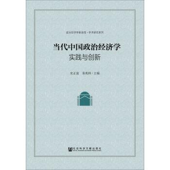 当代中国政治经济学 实践与创新/政治经济学新连线·学术研究系列