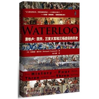 滑铁卢:四天、三支大军和三场战役的历史(精装)