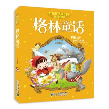 注音版 格林童话 伴随孩子成长的必读经典 珍藏版