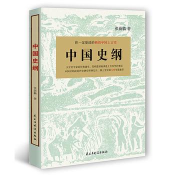 中国史纲:你一定爱读的中国上古史