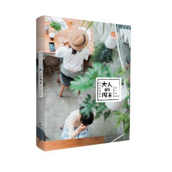 日式生活美学:大人的周末