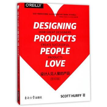 设计人见人爱的产品(影印版)