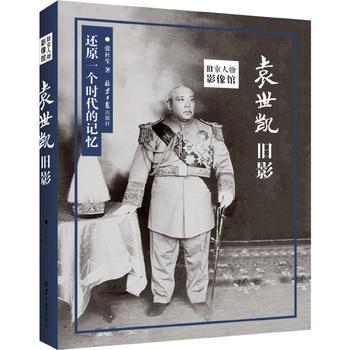 旧京人物影像馆:袁世凯旧影